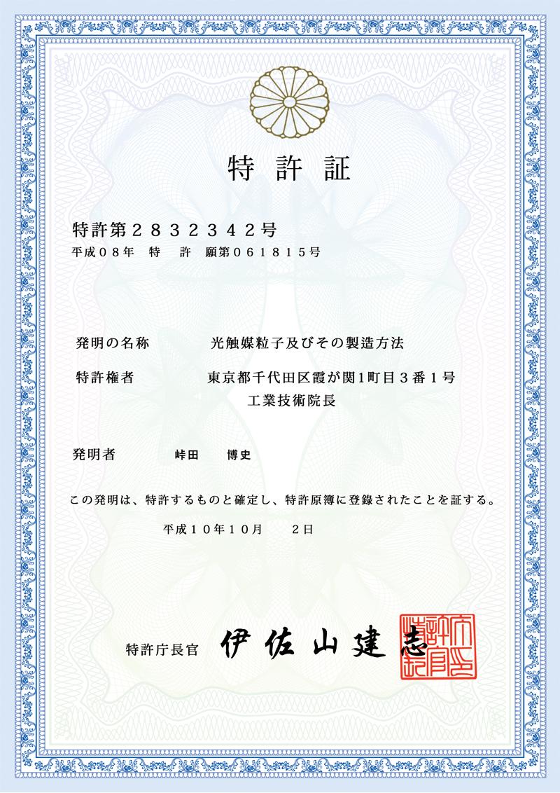 日本特许证